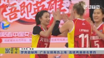 罗宾逊缺阵 广东女排再负上海 连续两届排名第四