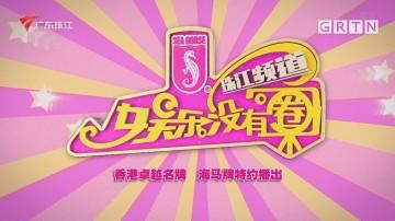 [HD][2020-12-10]娱乐没有圈:蔡依林:不做乖乖女,只做独立的40岁熟女!