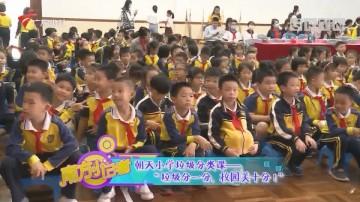 "[HD][2020-12-01]南方小记者:朝天小学垃圾分类课——""垃圾分一分,校园美十分!"""