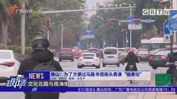 """佛山:为了方便过马路 市民街头表演""""缩骨功"""""""