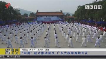 """""""申遗""""成功推动普及 广东太极拳遍地开花"""