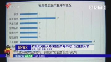 广州天河新人才政策出炉 每年花1.6亿重奖人才