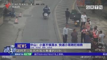 中山:小童不慎落水 快递小哥跨栏相救