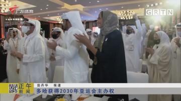 多哈获得2030年亚运会主办权