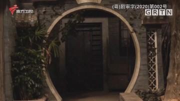 [HD][2020-12-15]七十二家房客:舞女之死(上)