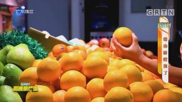 [HD][2020-12-03]摇钱树:赣南脐橙熟了