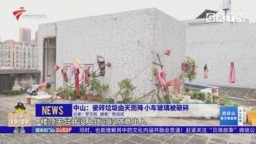 中山:瓷砖垃圾由天而降 小车玻璃被砸碎