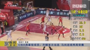 CBA周最佳球员:齐麟首次当选 马尚连续两局荣鹰