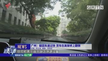 广州:疑因车速过快 货车在高架上翻侧