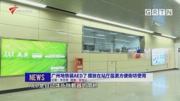 广州地铁装AED了 摆放在站厅层更方便街坊使用