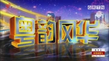 [HD][2021-01-24]粤韵风华