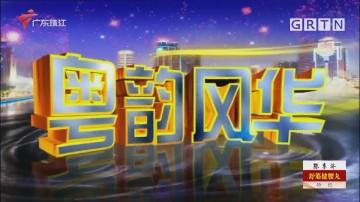 [HD][2021-02-21]粤韵风华