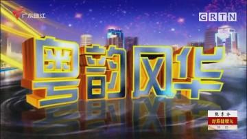 [HD][2021-03-07]粤韵风华