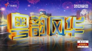 [HD][2021-03-14]粤韵风华