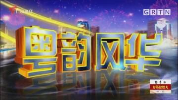 [HD][2021-04-04]粤韵风华