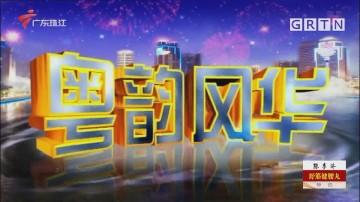 [HD][2021-04-11]粤韵风华