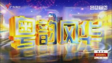 [HD][2021-04-25]粤韵风华