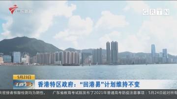 """香港特区政府:""""回港易""""计划维持不变"""
