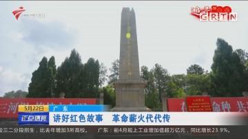 广东 讲好红色故事 革命薪火代代传