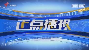[HD][2021-05-22-11:00]正点播报:云南大理州漾濞县6.4级地震已造成1人死亡22人受伤