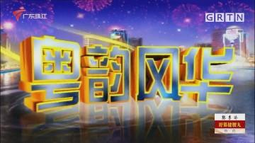 [HD][2021-05-16]粤韵风华