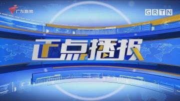 [HD][2021-05-22-10:00]正点播报:云南漾濞地震致3人死亡 27人受伤