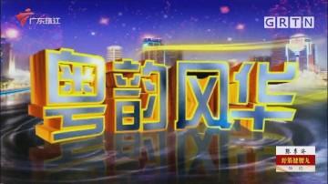 [HD][2021-05-30]粤韵风华