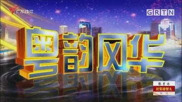 [HD][2021-05-23]粤韵风华