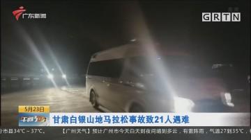 甘肃白银山地马拉松事故致21人遇难