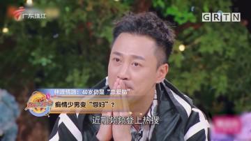 """林峰情路:40岁仍是""""恋爱脑"""" 痴情少男变""""怨妇""""?"""