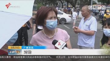 广州核酸检测量有所增加 疫苗接种点井然有序