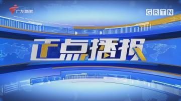 [HD][2021-05-23-17:00]正点播报:广州新一批新冠疫苗今日到货!做好预约 尽快接种