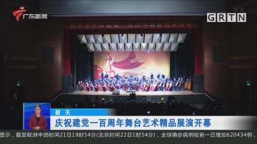 韶关 庆祝建党一百周年舞台艺术精品展演拉开序幕