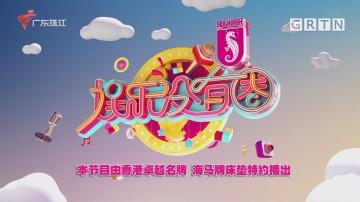 [HD][2021-05-20]娱乐没有圈:黄宗泽 吴卓羲:TVB小生何时炼成大男主?