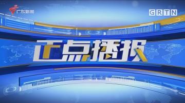 [HD][2021-05-22-17:00]正点播报:广东 广州荔湾区龙津街锦龙汇鑫阁调整为中风险地区