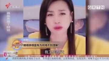 张庭:她很拼很富有为何得不到理解?