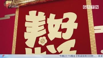[HD][2021-06-12]美好生活欢乐送:广东 您好