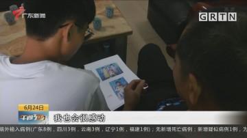 清远清城:小伙高考完才知曾被拐 亲生父母寻亲18年