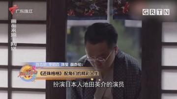 陈志朋 李明启 陈莹 薛亦伦:《还珠格格》配角们的精彩人生