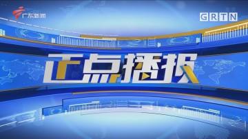 [HD][2021-06-24-14:00]正点播报:权威发布:广东2021年高考放榜时间定为25日