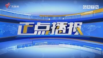 [HD][2021-06-24-16:00]正点播报:权威发布:广东2021年高考放榜时间定为25日