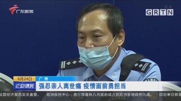 广州:强忍亲人离世痛 疫情面前勇担当