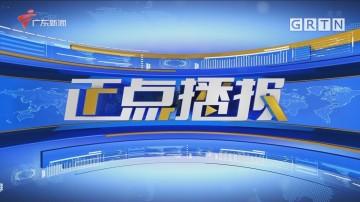 [HD][2021-06-24-10:00]正点播报:权威发布:广东2021年高考放榜时间定为25日