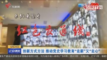 """创新方式方法 推动党史学习教育""""走新""""又""""走心"""""""
