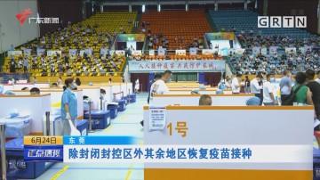 东莞:除封闭封控区外其余地区恢复疫苗接种