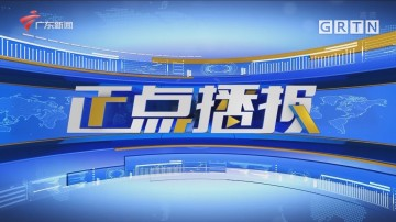 [HD][2021-06-24-15:00]正点播报:广州荔湾芳村片区 恢复对外人员和交通通行