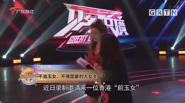 李彩桦:不当玉女,不傍富豪的大女主