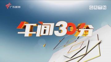 [HD][2021-06-24]午间30分:权威发布:广东2021年高考放榜时间定为25日
