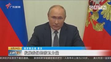 面对北约军事威胁 普京:俄将合理发展防卫力量