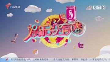 [HD][2021-06-10]娱乐没有圈:张庭:她很拼很富有为何得不到理解?